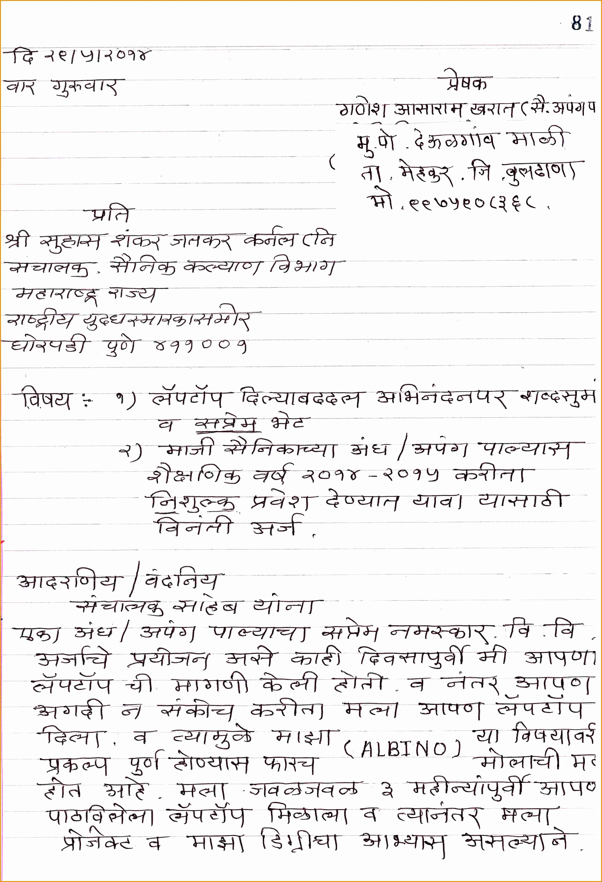 sample of plaint letter to police station in marathi28791965